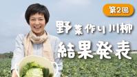 野菜作り川柳コンテスト